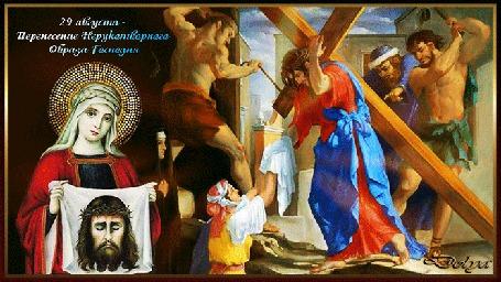 Анимация Вероника подает Иисусу полотенце, на котором останется Нерукотворный Образ Его (29 августа - Перенесение Нерукотворного Образа Господня)