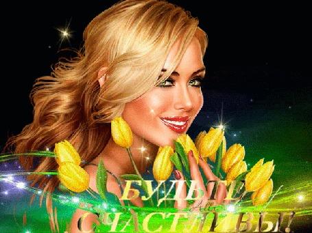 Анимация Девушка с желтыми тюльпанами (будьте счастливы)