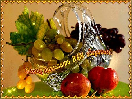Анимация Ваза с фруктами (я хочу пожелать вам здоровья)