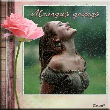 Анимация Девушка под дождем на фоне розы (мелодия дождя), by Ириша61