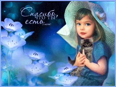 Анимация Девочка с котенком (Спасибо что ты есть у меня), автор Зоя