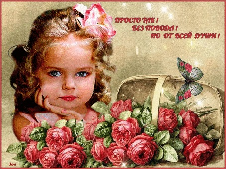 Анимация Девочка на фоне роз (просто так без повода, но от души)
