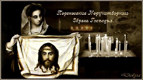 Анимация Святая Вероника держит в руках палантин с Нерукотворным Образом Господним, горят свечи