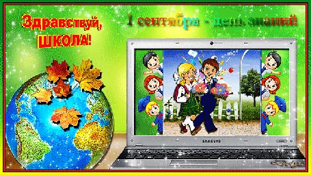 Анимация Дети с цветами идут в школу (Здравствуй школа! 1 сентября - день знаний)