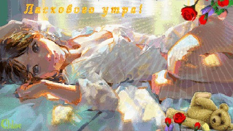Анимация Ласковое солнышко освещает девушку в белой рубашке утренним светом, (Ласкового утра!)