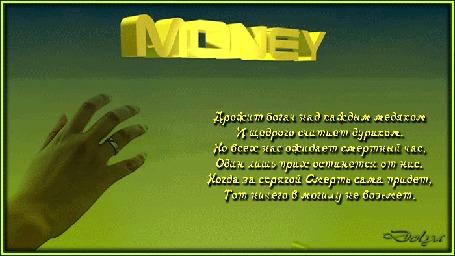 Анимация Рука тянется к деньгам (Дрожит богач над каждым медяком И щедрого считает дураком. Но всех нас ожидает смертный час, Один лишь прах останется от нас. Когда за скрягой Смерть сама придет, Тот ничего в могилу не возьмет.)