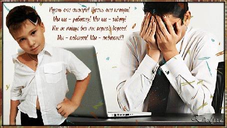 Анимация У ноутбука плачет мужчина, рядом стоит ребенок - мальчик (Пусть они стонут! Пусть они плачут! Мы им – работку! Мы им – задачу! Им не найти без нас верной дороги! Мы – педагоги! Мы – педагоги!(Л. Сирота))
