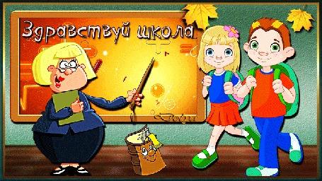 Анимация У доски стоит учительница с указкой. Дети идут в школу. (Здравствуй школа)