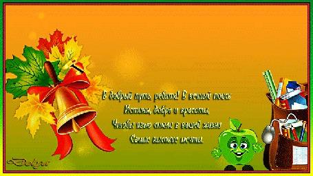 Анимация Возле ранца яблоко машет рукой (1 сентября. В добрый путь, ребята! В вечный поиск Истины, добра и красоты, Чтобы явью стали в вашей жизни Самые высокие мечты.(И. Сафонов))