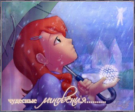 Анимация Девочка под зонтиком, держа волшебный шарик на ладони, смотрит на фею, парящую над ним (чудесные мгновения)