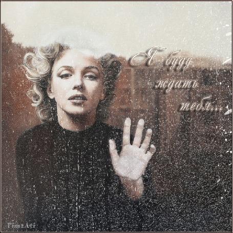 Анимация Американская киноактриса Мэрилин Монро / Marilyn Monroe у окошка с грустными глазами (Я буду ждать тебя.), by tim2ati
