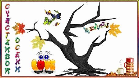 Анимация У дерева веселый смайлик желает всем счастливой осени