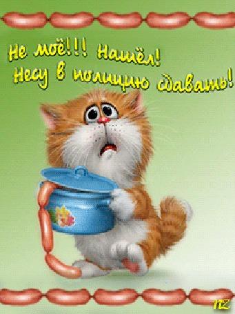 Анимация Рыжий котик с полной кастрюлей сосисок (Не мое! Нашел! Несу в полицию сдавать!), by nz