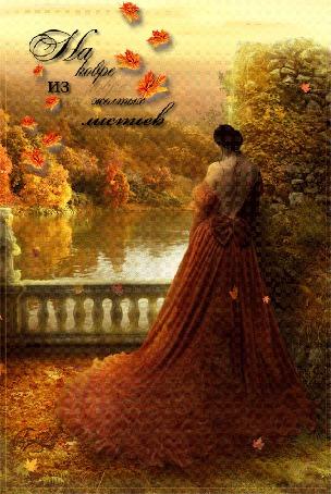 Анимация Девушка в струящемся платье смотрит на озеро под листопадом (На ковре из желтых листьев)