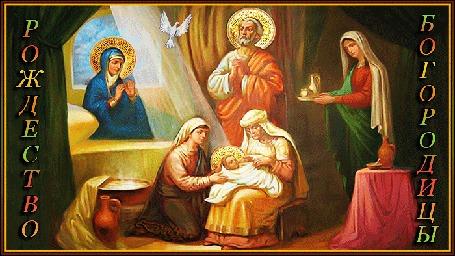 Анимация Рождение Пресвятой Богородицы