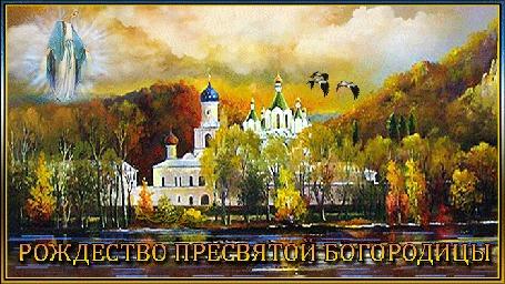 Анимация В небе над церковью, лесом и рекой образ Богородицы (Рождество Пресвятой Богородицы)