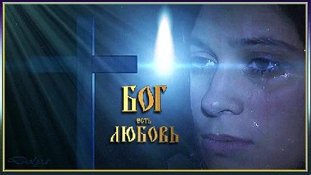 Анимация Плачущая девушка смотрит на вращающийся крест и свет между ними под дождем (Бог есть Любовь)