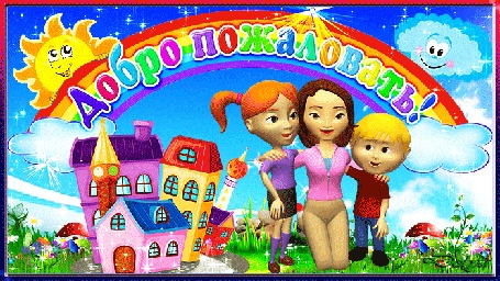 Анимация Воспитательница обнимает детей у детского сада (Добро пожаловать!)