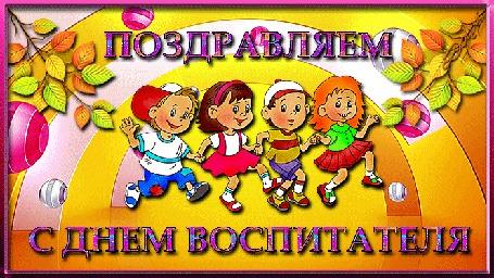 Анимация Дети поздравляют воспитателей (поздравляем с днем воспитателя)