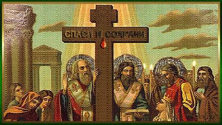 Анимация Воздвижение Честного Животворящего Креста Господня (Спаси и сохрани)