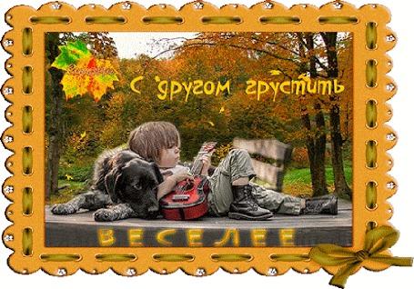 Анимация Мальчик лежит с собакой на фоне осеннего пейзажа (С другом грустить веселее)