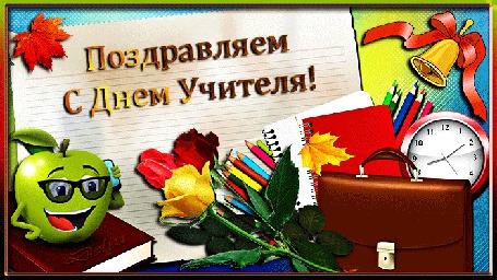 Анимация На фоне тетрадных листов лежат школьные принадлежности и цветы (Поздравляем С Днем Учителя!)