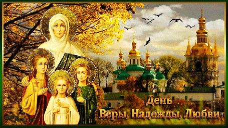 Анимация На фоне Киево-Печерской Лавры стоят святые Вера, Надежда, Любовь и мать их Софья (День Веры, Надежды, Любви)