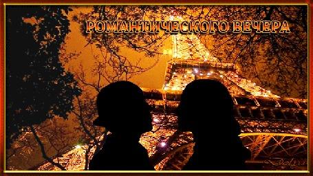 Анимация В Париже, возле Эйфелевой башни, целуются мужчина и девушка (Романтического вечера)