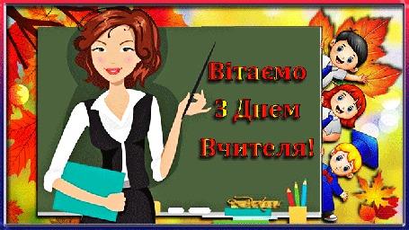 Анимация Учительница стоит у доски из-за которой выглядывают дети (Вітаємо з днем вчителя!)