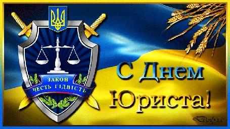 Анимация На фоне флага Украины расположен герб юристов и колосья пшеницы (С Днем Юриста!)
