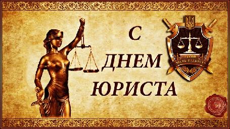 Анимация На абстрактном фоне Фемида и герб юристов (С днем юриста)