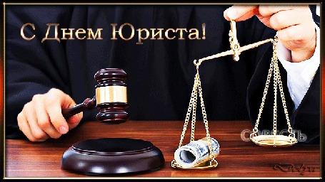 Анимация Юрист держит в руках весы Фемиды и судейский молоток. (С Днем Юриста!)
