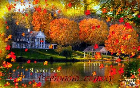 Анимация Осенний пейзаж с яркими листопадами, домик у озера,(Я дарю Вам Осеннюю сказку!), Chloe