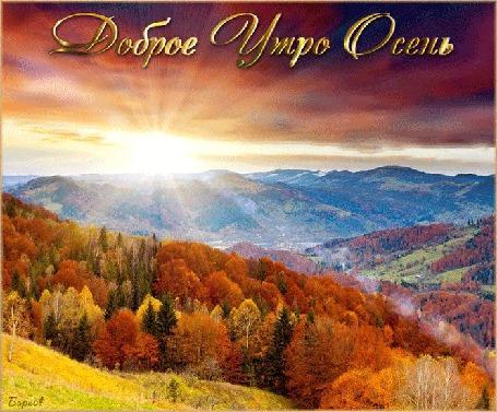Анимация Солнце поздравляет осень с добрым утром