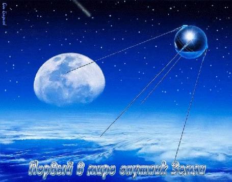 Анимация Первый искусственный спутник Земли, советский космический аппарат, запущенный на орбиту 4 октября 1957 года