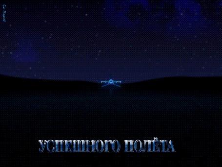 Анимация Самолет взлетает в ночном небе со взлетной полосы аэродрома