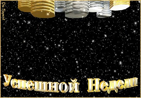 Анимация Монеты ровной стопкой падают на фоне звездного неба