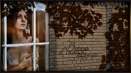 Анимация У окна стоит девушка и смотрит вдаль (Всегда в моем сердце)