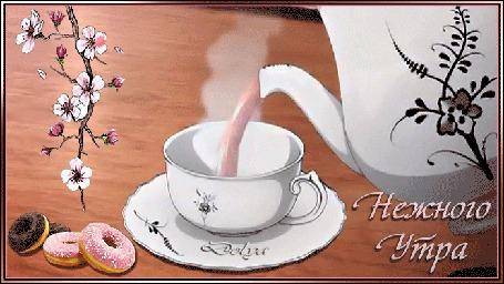 Анимация С кофейника наливается кофе в чашку возле веточки сакуры. Рядом лежат пирожные (Нежного утра)