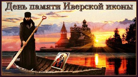 Анимация На фоне монастыря плывет в лодке монах, который везет икону Иверской божьей Матери.(День памяти Иверской иконы)