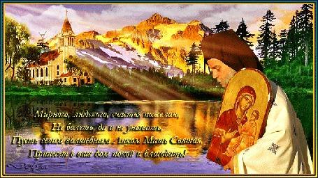 Анимация На фоне гор, леса и реки идет монах и несет в руках Иверскую икону Божией матери (Мирного людского счастья пожелаю, Не болеть, да и не унывать, Пусть своим волшебным ликом мать святая, Принесет в ваш дом покой и благодать!)