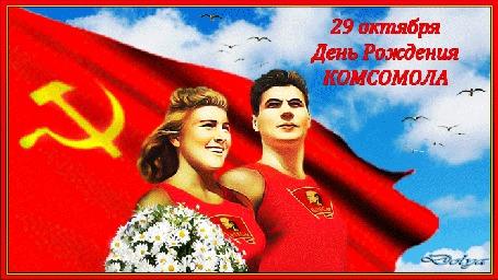 Анимация На фоне неба и облаков, под флагом СССР, стоят комсомольцы: парень и девушка с букетом ромашек (29 октября - День Рождения КОМСОМОЛА)