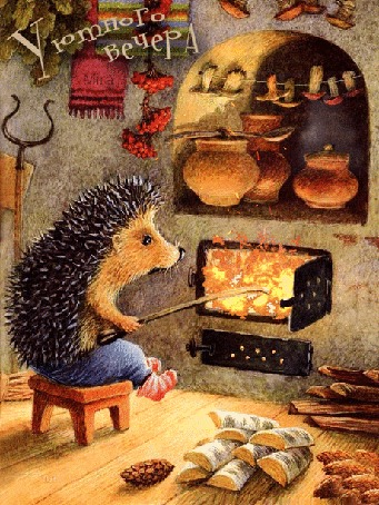 Анимация Ежик сидит у печки с кочергой (Уютного вечера), by Mira