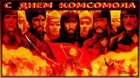 Анимация Комсомольцы 30х годов в пламени времени (с днем комсомола)