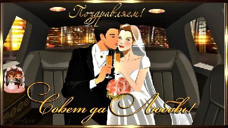 Анимация В лимузине едут жених и невеста (Поздравляем! Совет да Любовь!)