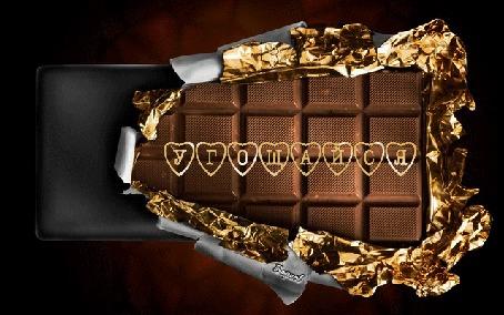 Анимация Шоколад в разорванной блестящей упаковке с фразой в виде сердечек (УГОЩАЙСЯ)