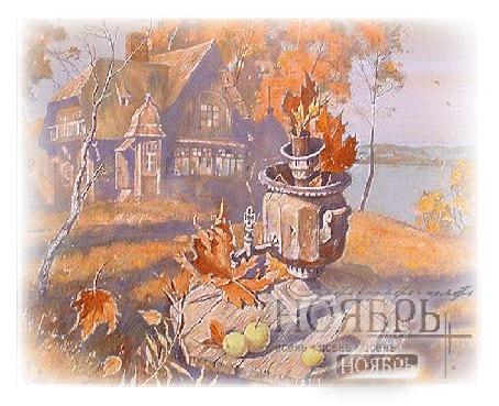 Анимация Дом в окружении желтых деревьев в речки (Ноябрь)