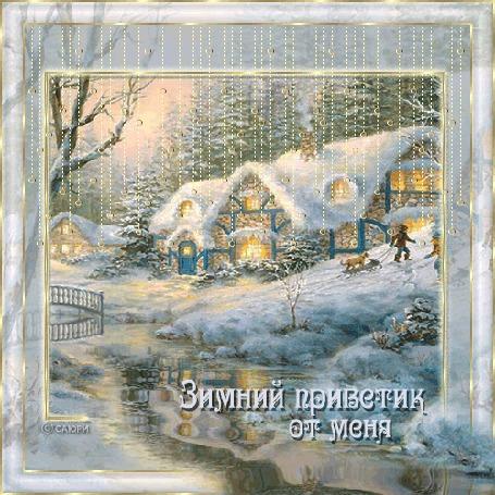 Анимация Дома в снегу и дети гуляют с собакой на санках возле речки, (Зимний приветик от меня), by Thomas Kinkade