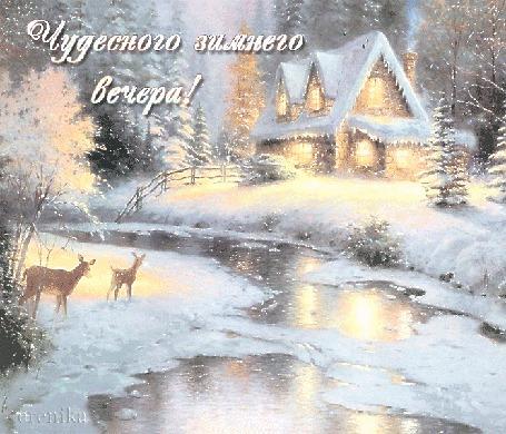 Анимация Дом с трубами печи в лесу зимой возле речки, рядом прогуливаются олени, by Thomas Kinkade (чудесного зимнего вечера!)