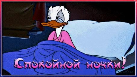 Анимация Дональд Дак ложится спать и накрывается одеялом (Спокойной ночки!), мультфильм Уолта Диснея